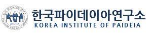 한국파이데이아연구소